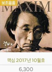 맥심 2017년 10월호
