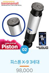피스톤 X-9 3세대