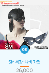 SM 복장-나비 가면