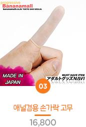 애널겸용 손가락 고무30p