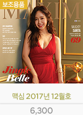 맥심 2017년 12월호