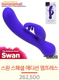 스완 스페셜 에디션 엠프레스