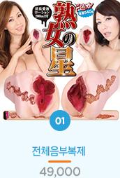 카자마 유미 & 쇼우다 치사토 전체음부복제