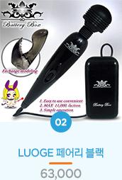LUOGE 페어리 블랙 LG-802A