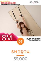 SM 옷장구속