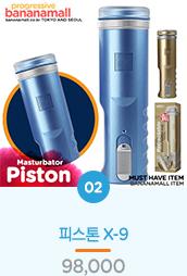 피스톤 X-9