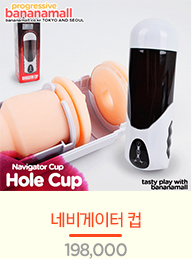 네비게이터 컵
