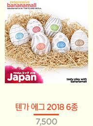 텐가 에그 2018 6종