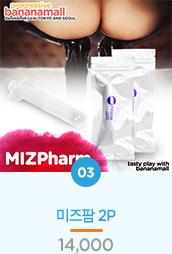 미즈팜 2P