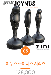 [전립선 바이브] 야누스 조이너스 시리즈(ZINI Janus Joynus) - 10단 진동/지니