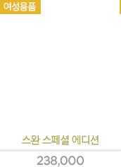 [일본 직수입] 스완 스페셜 에디션(スワン スペシャル エディション Special Edition Swan) - 스완 (DKS)