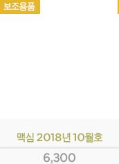 [맥심 코리아] 맥심 2018년 10월호