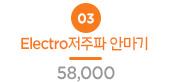 [인기 상품] Electro저주파 안마기 - 룸펀(PE-001) (SAH)