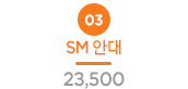 [정신지배] SM 안대 3787