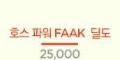 [빅사이즈] 호스 파워 FAAK 딜도 41(Horse Power FAAK Dildo 41) - FAAK(FAAK44) (FAAK)