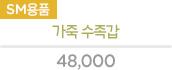 [강력추천] 가죽 수족갑 2621