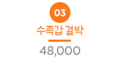 [SM도구] 수족갑 결박 2509
