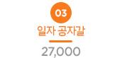 [SM착용] 일자 공자갈 5229