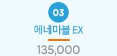 [일본 직수입] 에네마블 EX(エネマブル EX) (HJK)(NPR)