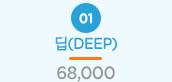 [일본 직수입] 딥(DEEP)[ディープ] - 토이즈하트 (TH)