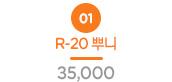 [일본 직수입] R-20 뿌니(R-20ぷに ) - 토이즈하트 (TH)