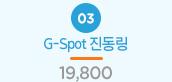 [일본 직수입] G-spot 진동링(G-LOVER) - 니포리기프트 (NPR)