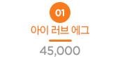 [무선 20단 진동] 아이 러브 에그(Lovetoy I Love Egg) - 러브토이(BT01L) (LVT)