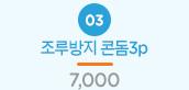 [사정지연]조루방지 콘돔3p(유니더스 3갑)