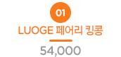 [충전용] LUOGE 페어리 킹콩 - 로우꺼(LG-809) (RWK)