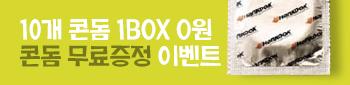 10개 콘돔 1BOX 0원 콘돔 무료 증정 이벤트