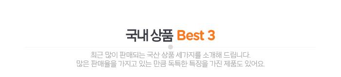 국내 상품 Best3