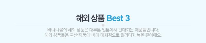 해외 상품 Best3