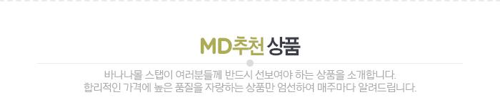 MD 추천 상품