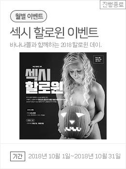 10월 이벤트 - 섹시 할로윈